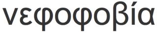Nephophobia grec